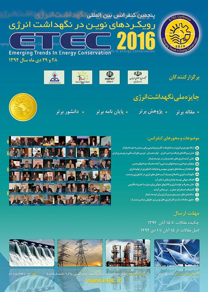 پنجمین کنفرانس بین المللی رویکردهای نوین در نگهداشت انرژی
