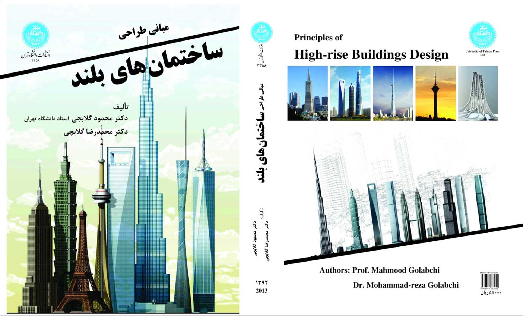 مبانی طراحی ساختمانهای بلند