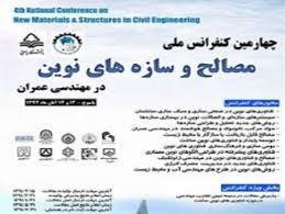 گزارش تصویری همایش چهارمین کنفرانس ملی مصالح و سازه های نوین در مهندسی عمران